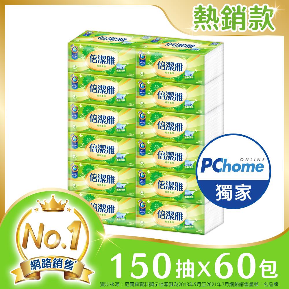 倍潔雅 純萃柔感抽取式衛生紙(150抽x12包x5袋/箱)