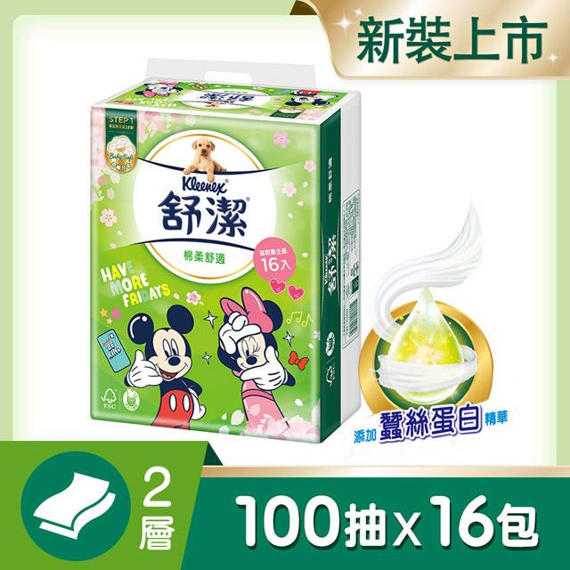 舒潔 棉柔舒適迪士尼抽取式衛生紙(100抽x16包/串)