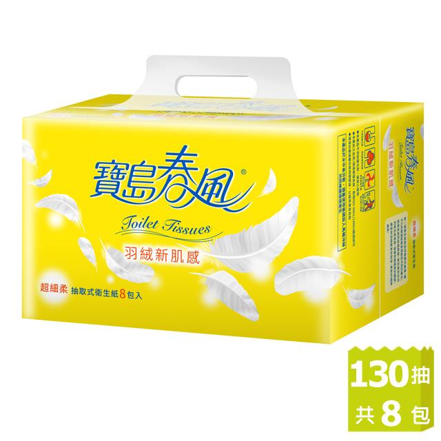 寶島春風 抽取式衛生紙(130抽x8包/串)