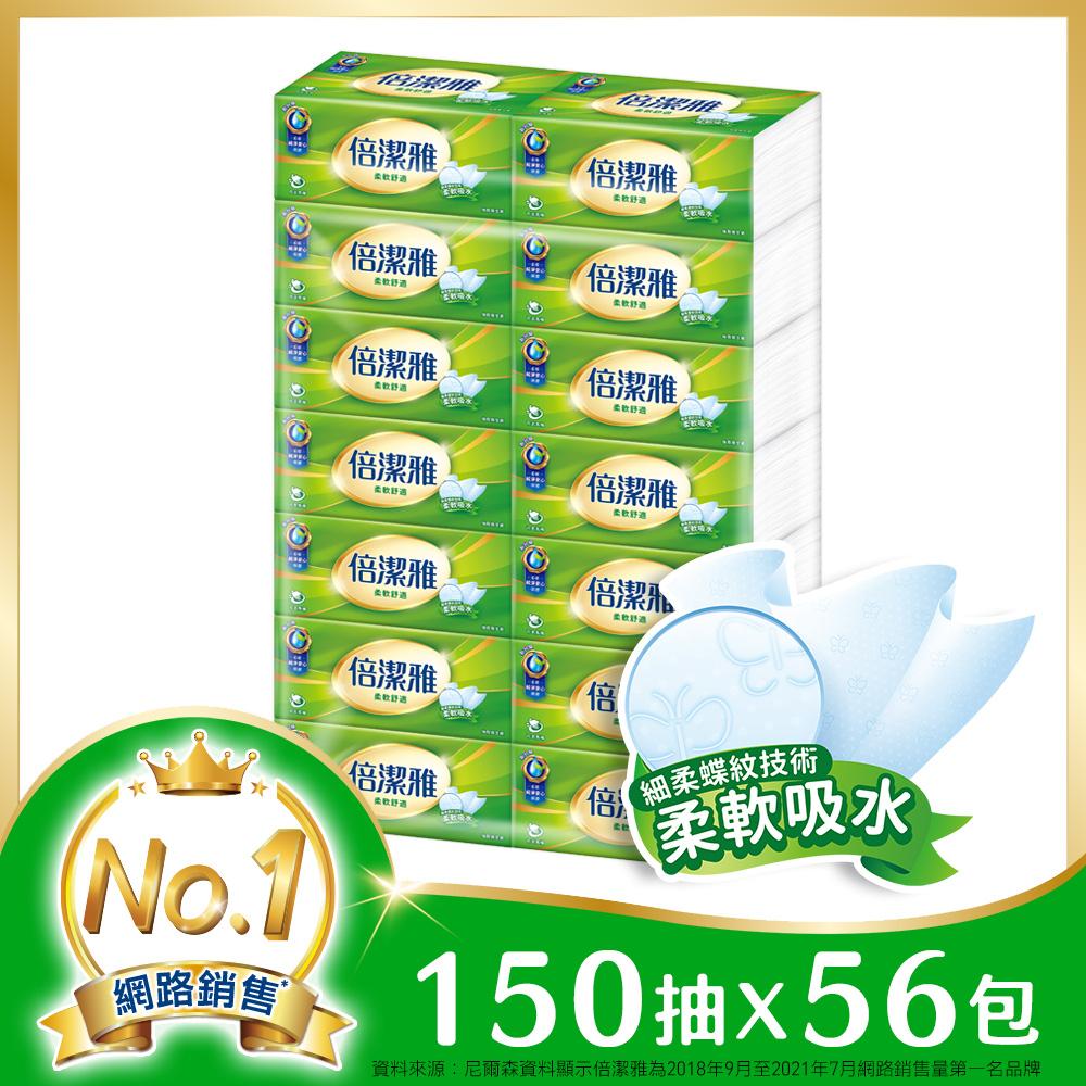 倍潔雅 抽取式衛生紙(150抽x14包x4袋/箱)