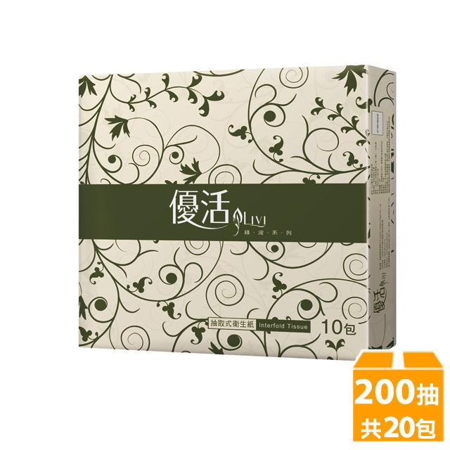 Livi優活 摺疊紙巾(200抽x20包/箱)