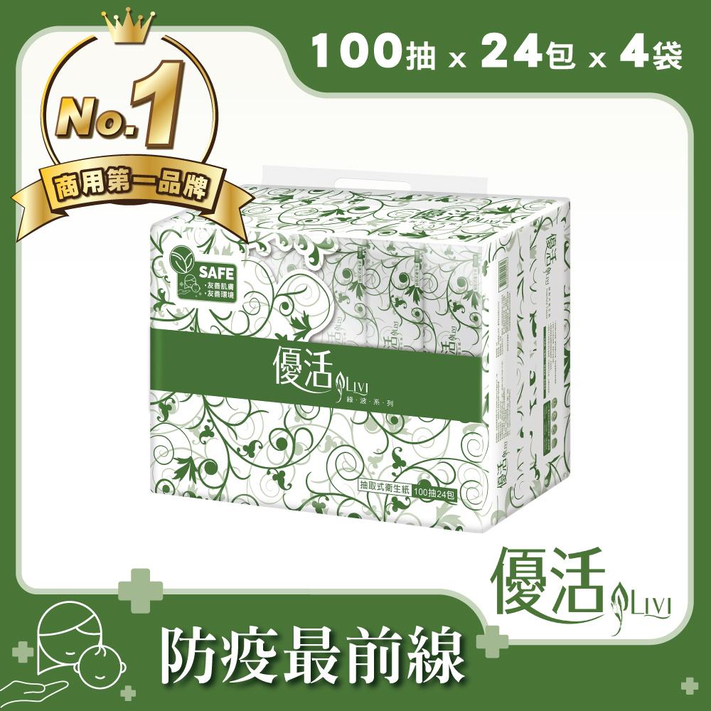 Livi優活 抽取式衛生紙(100抽x24包x4串/箱)