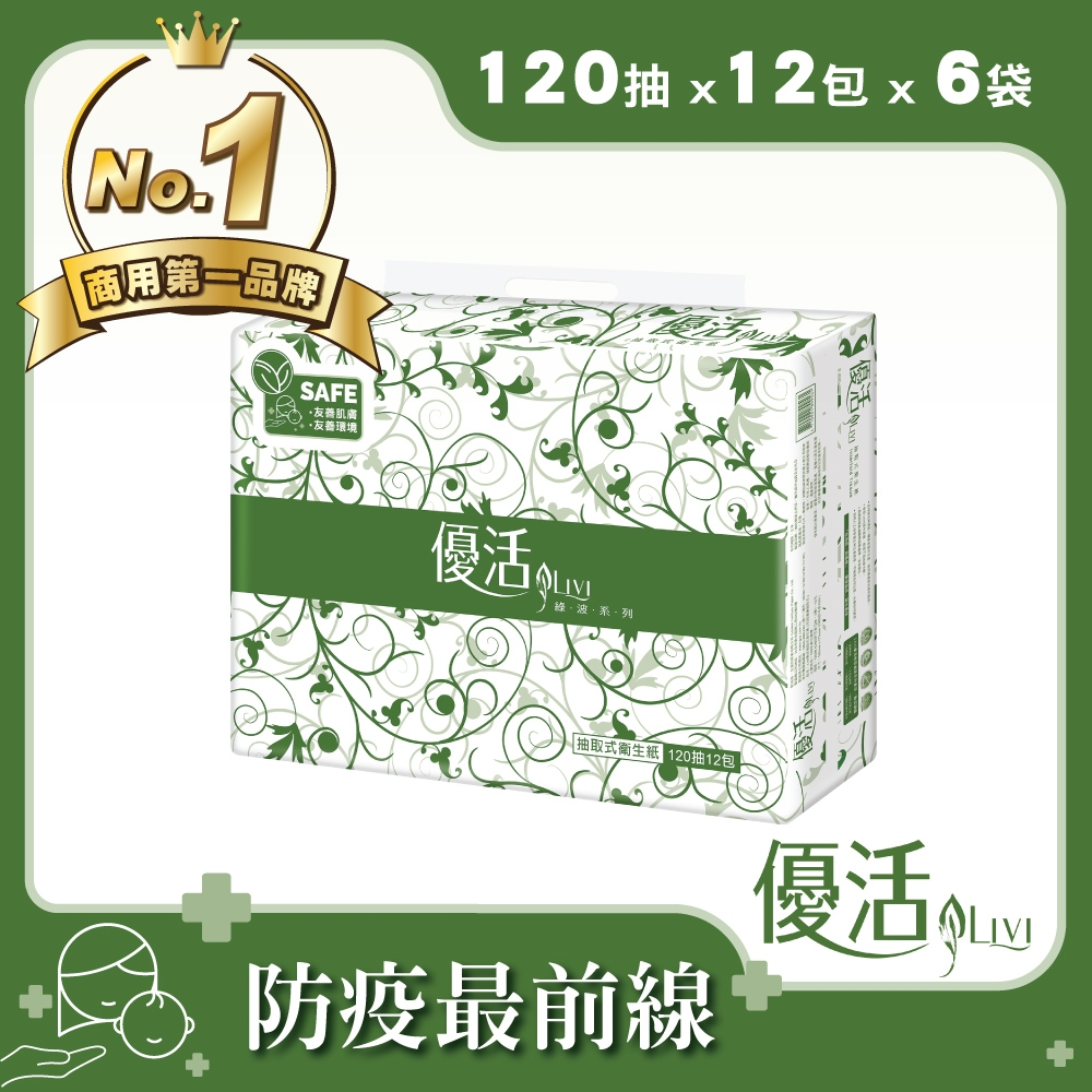 Livi優活抽取式衛生紙  120抽X12包X6串/箱