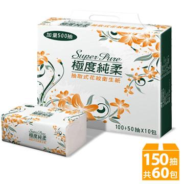 Superpure極度純柔抽取式花紋衛生紙150抽60包/箱