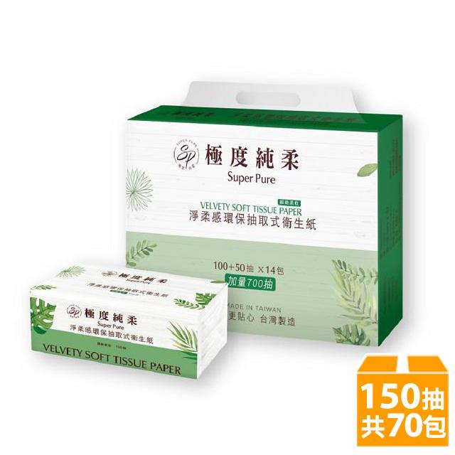 Superpure極度純柔淨柔感環保抽取式花紋衛生紙150抽X70包/箱