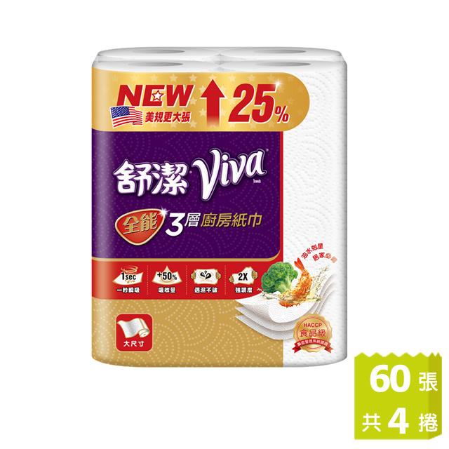舒潔 VIVA 全能三層廚房紙巾(捲筒式)-大尺寸(60張x4捲/串)