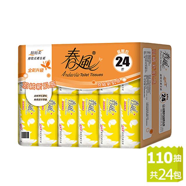 【春風】超細柔抽取式衛生紙110抽24包/串