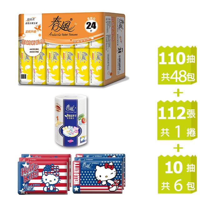 【春風】超細柔抽取式衛生紙110抽24包2串+三層家用紙巾1捲+kitty袖珍包6包
