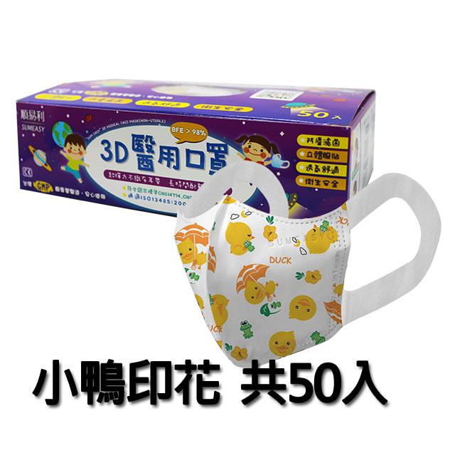 【順易利】兒童印花3D立體口罩 (50入/盒)(小鴨款)