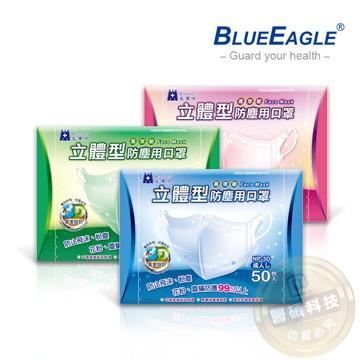 【藍鷹牌】3D成人立體防塵口罩 50入/盒