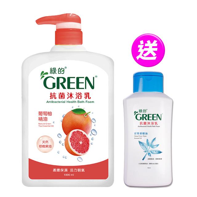 【買大送小】綠的GREEN 抗菌沐浴乳超值組(葡萄柚精油1000ml+百裡香精油350ml)