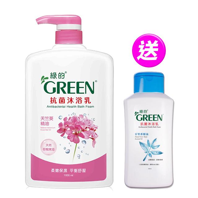 【買大送小】綠的GREEN 抗菌沐浴乳超值組(天竺葵精油1000ml+百裡香精油350ml)