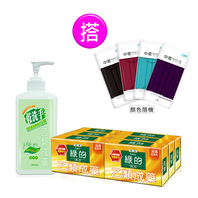 綠的藥 皂-消毒殺菌 (80gx6入)x1+乾 洗 手 凝 露 (500ml)x1+中衛口罩(顏色隨機)x2