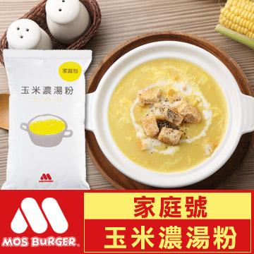 MOS摩斯漢堡 玉米濃湯粉 (家庭號)