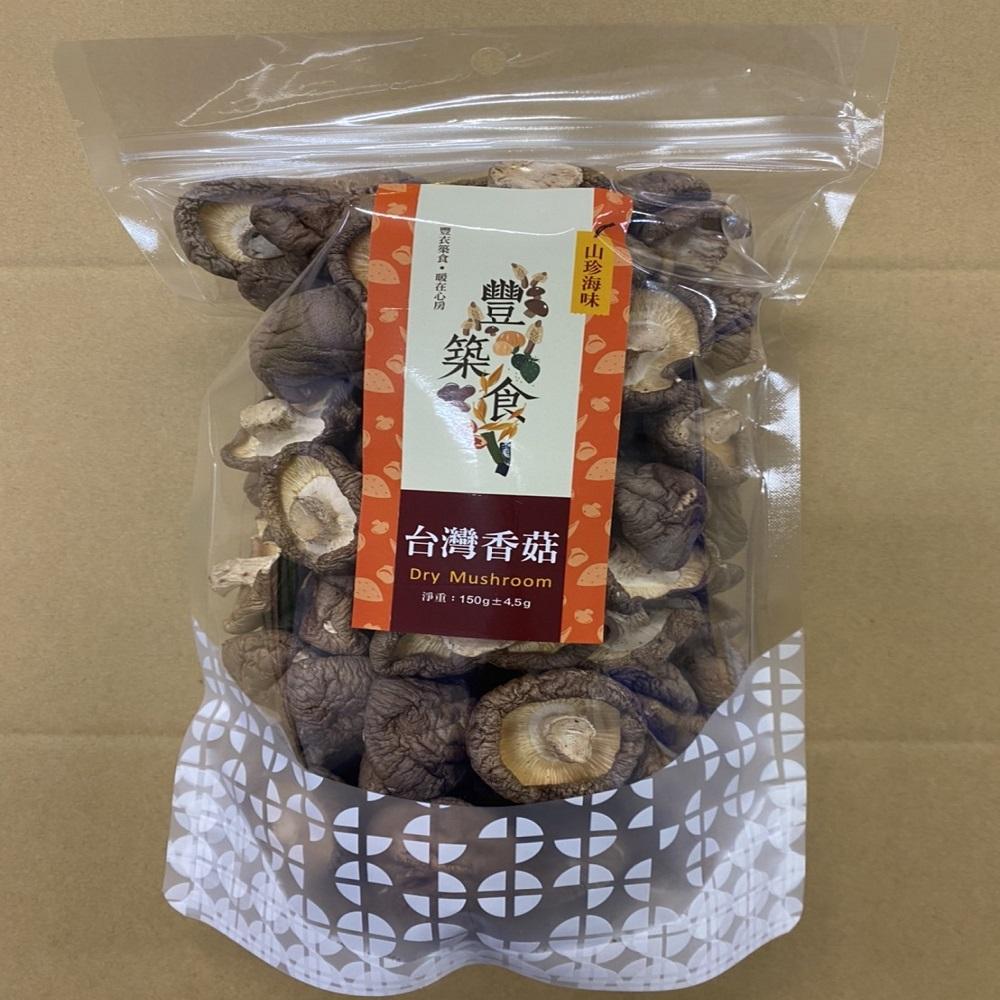 義昌台灣香菇(150g)