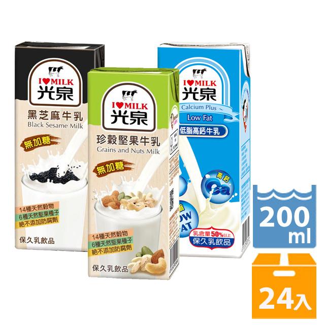光泉養生三寶低脂牛乳24入組(低脂牛乳12入+珍穀堅果6入+黑芝麻6入)