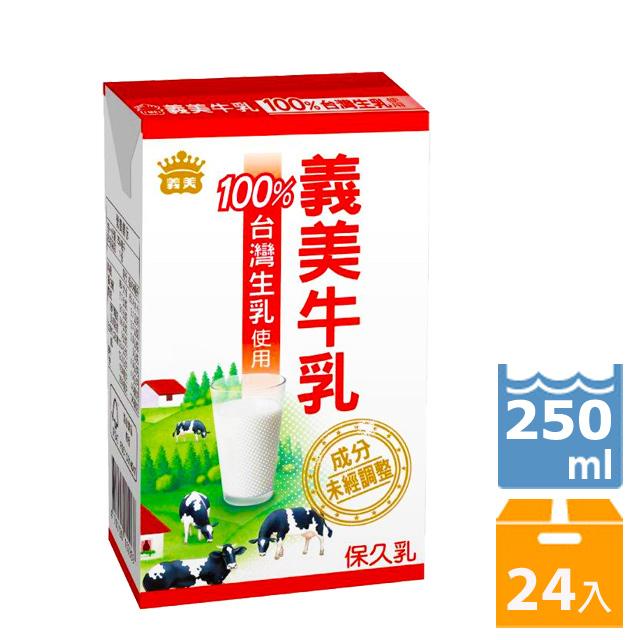 義美牛乳(保久乳)250ml(24入/箱)