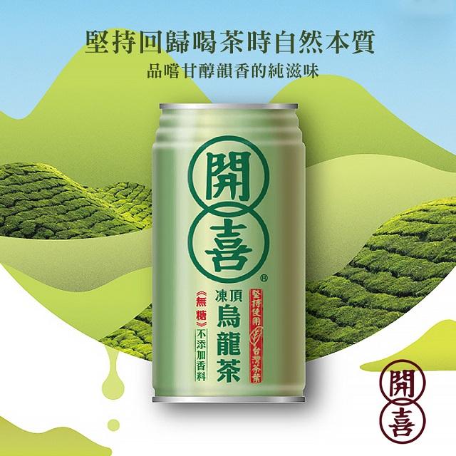 開喜凍頂烏龍茶-無糖(340ml*24入/箱)