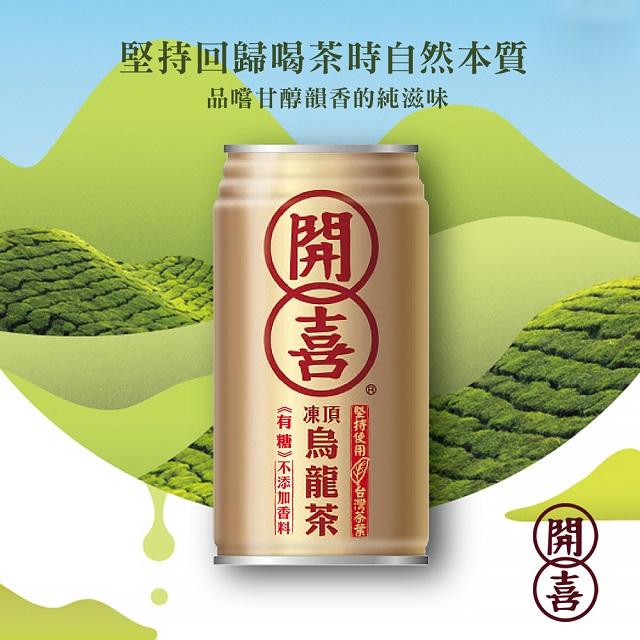 開喜凍頂烏龍茶-有糖(340ml*24入/箱)