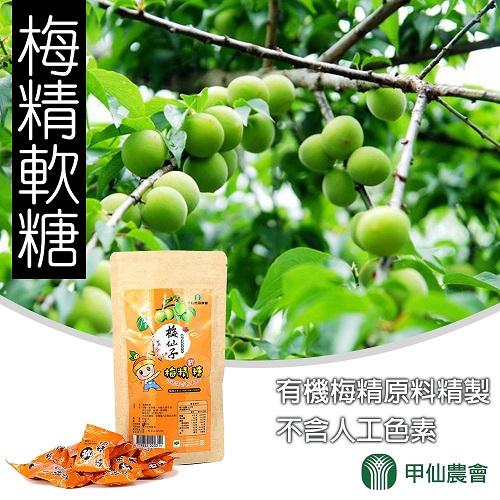 【甲仙農會】梅精軟糖(60g-袋)