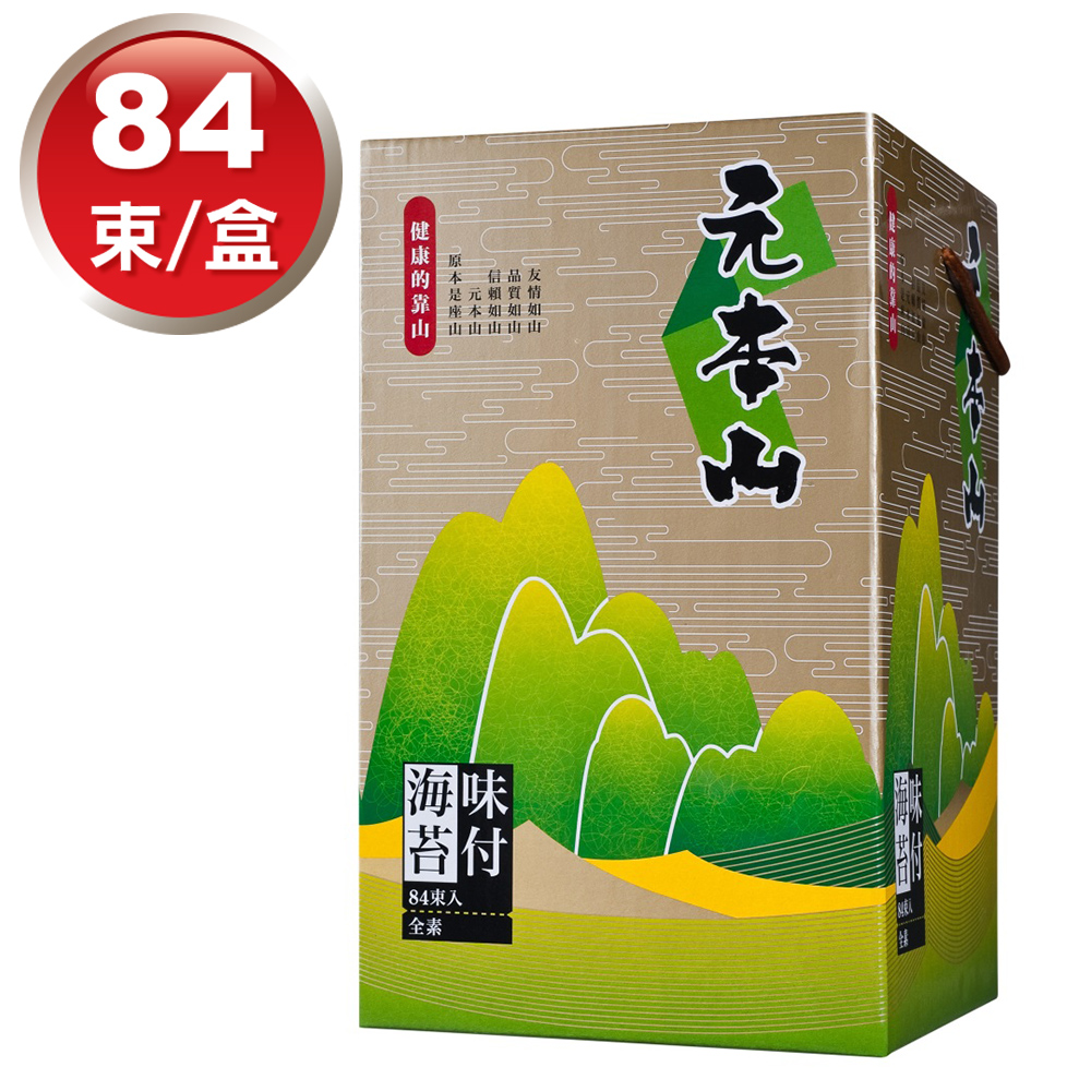 元本山金綠片海苔禮盒(84束入)