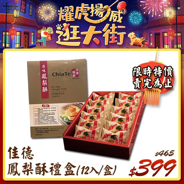 佳德 鳳梨酥禮盒1盒(12入)
