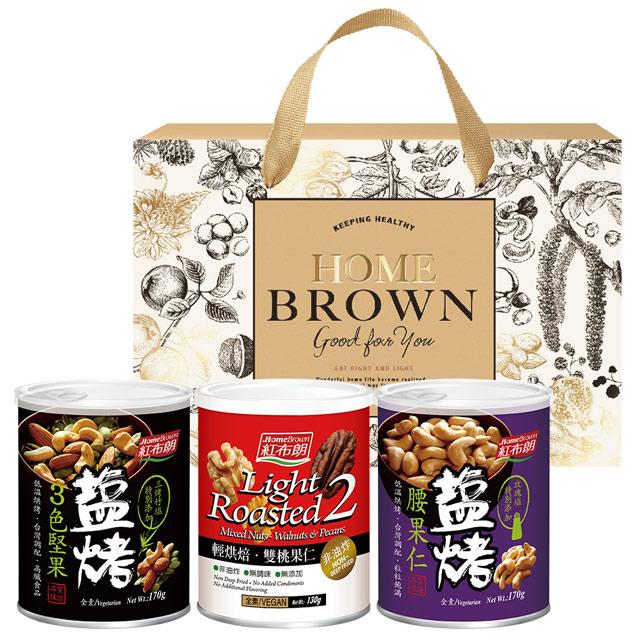 《紅布朗》幸福金緻禮盒(鹽烤3色堅果X1+雙桃果仁X1+鹽烤腰果仁X1)