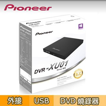 Pioneer DVR-XU01T (黑) 8X外接式DVD燒錄機