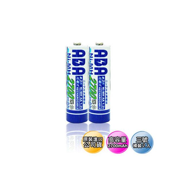 ABA 高容量3號2700mAh鎳氫充電電池(2入)