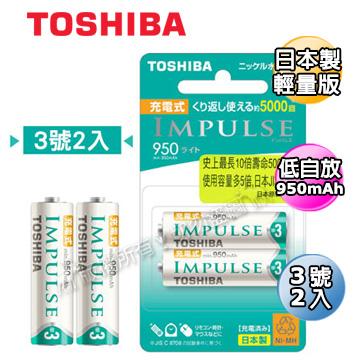 日本製 東芝 IMPULSE 輕量版 低自放3號充電電池TNH-3LE(2顆入)