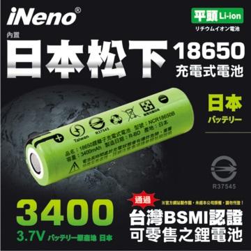 iNeno 內置日本松下 3400mAh 平頭 18650鋰電池 (台灣BSMI認證)
