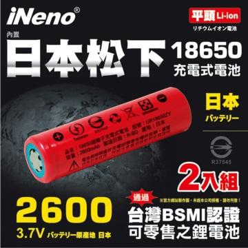 iNeno 內置日本松下 2600mAh 平頭 18650鋰電池 (台灣BSMI認證) 2入裝
