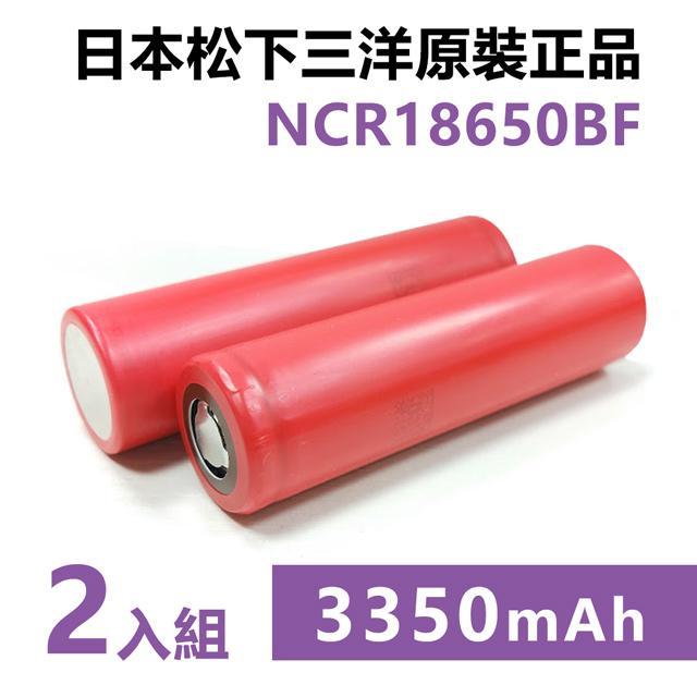 日本松下三洋NCR18650BF原裝3350mAh高效鋰電池-2入組附收納盒