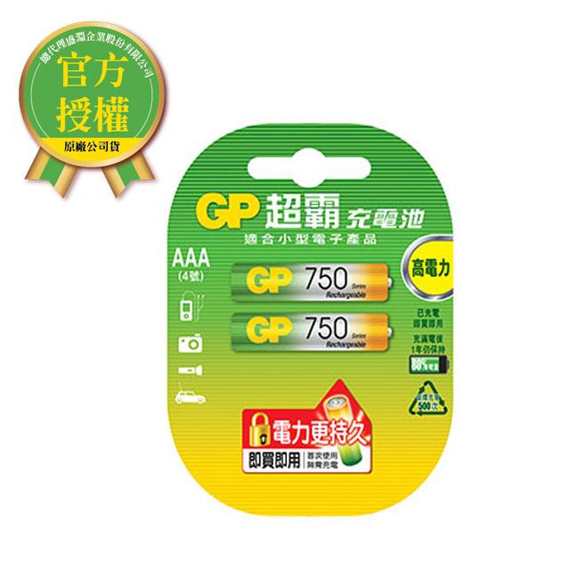 GP超霸750mAh 4號鎳氫充電池2入