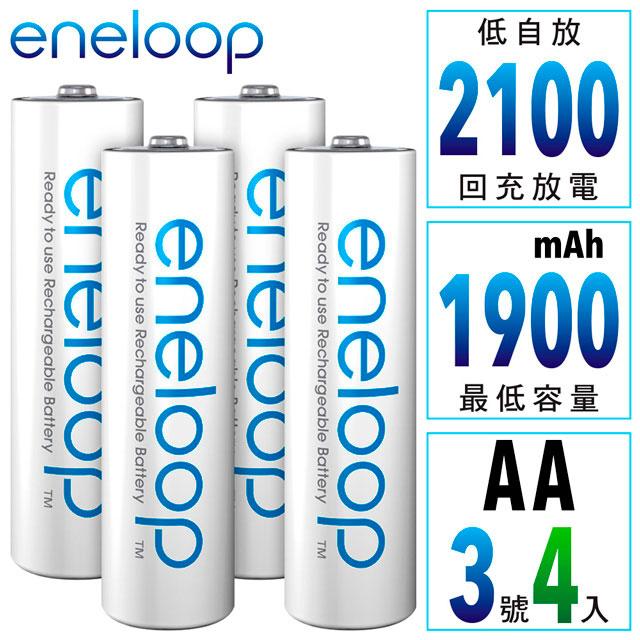 日本/國際牌 Panasonic eneloop 低自放鎳氫充電電池 3號4入 2000mAh
