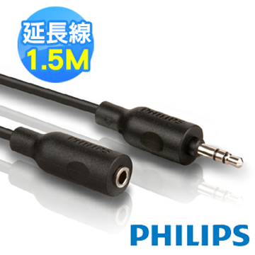 PHILIPS 3.5mm音源延長線 (公 / 母) 1.5米