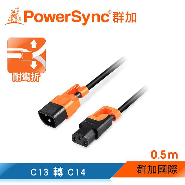 群加 PowerSync 抗搖擺PDU伺服器電源延長線/C13轉C14/0.5m/(MPCQKG0005)