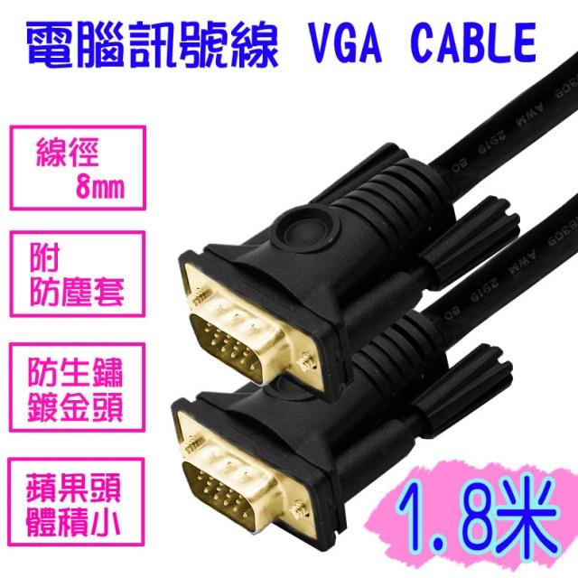 【易控王】3+6工程專用VGA CABLE 電腦訊號線 1.8米 VGA線 鍍金頭 附防塵套(30-000)