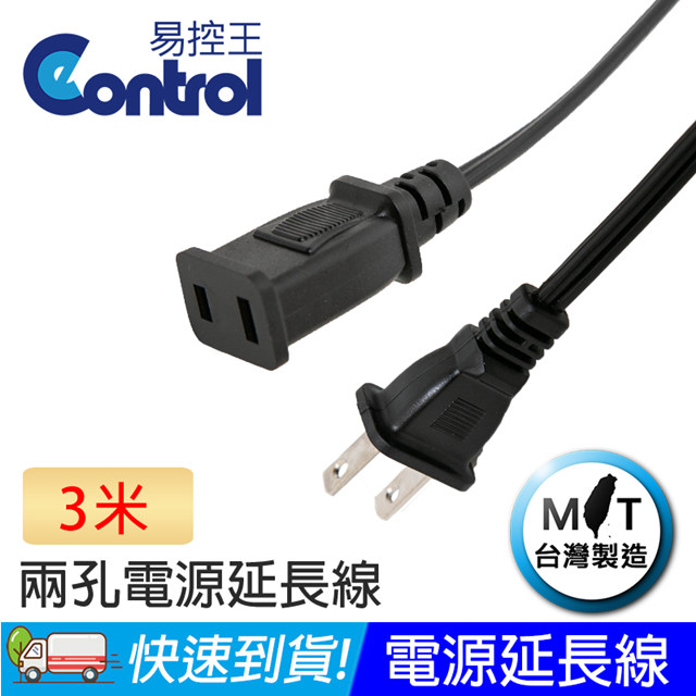 【易控王】3米 3C電源延長線 投影機 電腦 電源線 二孔 SPT-2-18AWG*2C (70-030-02)