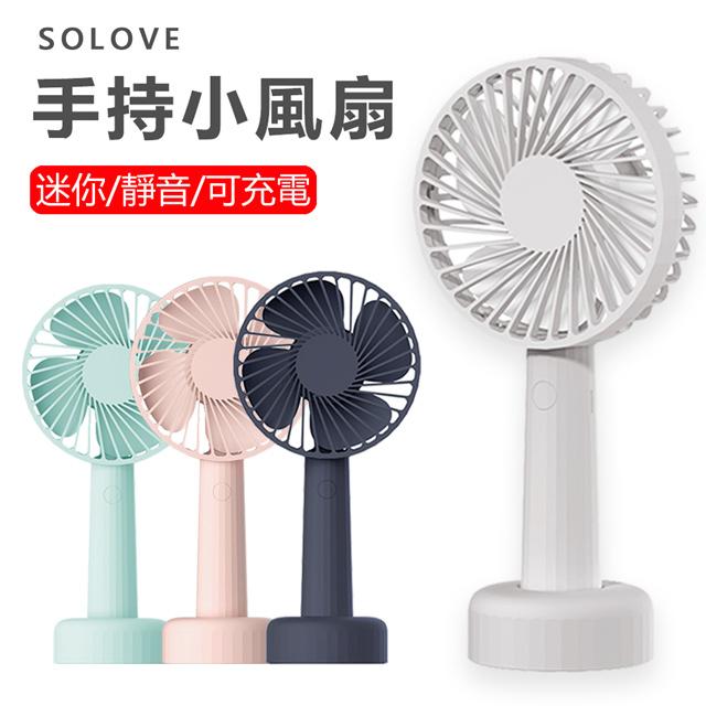 SOLOVE 素樂 行動迷你風扇 USB手持風扇 桌面大風力靜音便攜隨身風扇-素米灰
