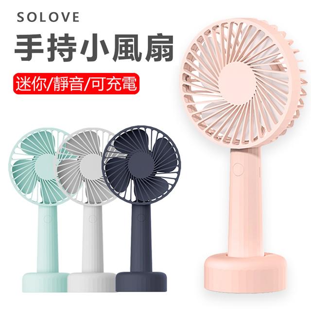 SOLOVE 素樂 行動迷你風扇 USB手持風扇 桌面大風力靜音便攜隨身風扇-櫻花粉