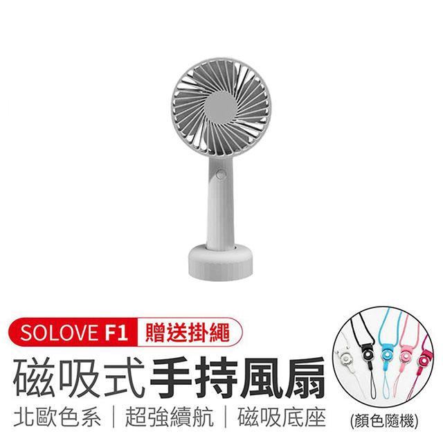 SOLOVE素樂 F1手持風扇素米灰(送掛繩+底座)