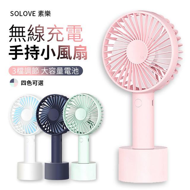 SOLOVE素樂 N9P 無線充電手持風扇 便攜靜音迷你小風扇 三檔風力 桌面電風扇 帶底座-珊瑚粉