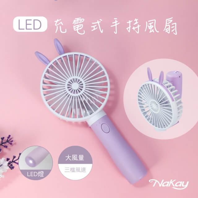 NAKAY LED充電式手持風扇NUF113