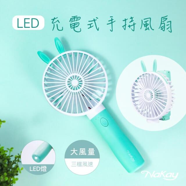 NAKAY LED充電式手持風扇(綠)NUF113G