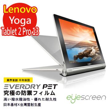 EyeScreen Lenovo Yoga Tablet 2 Pro 13 吋 保固半年 EverDry PET 防潑水 防指紋 拒水拒油 螢幕保護貼