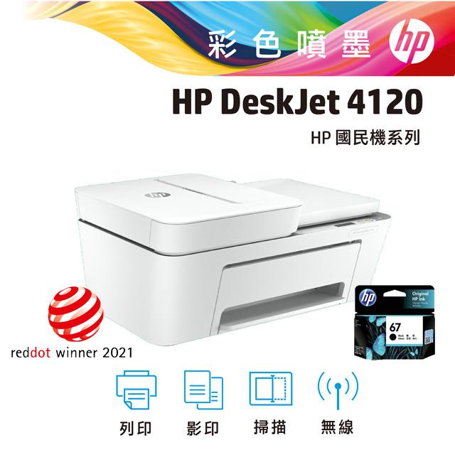 HP Deskjet Plus 4120 雲端無線多功能事務機+HP 67 黑色墨水匣(3YM56AA)