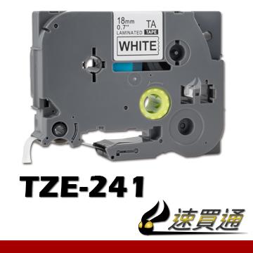 Brother TZE-241 TZ-241 相容標準黏性護貝標籤帶 18mm 白底黑字