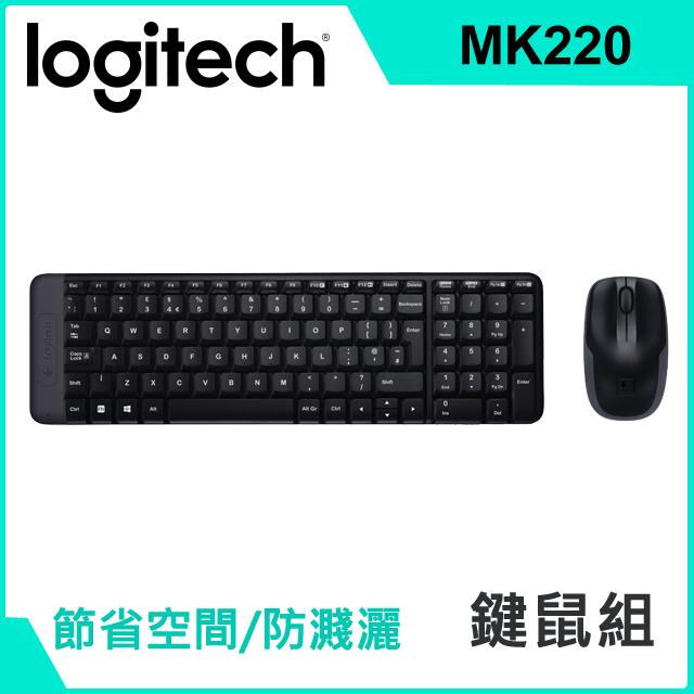 羅技 MK220 無線滑鼠鍵盤組