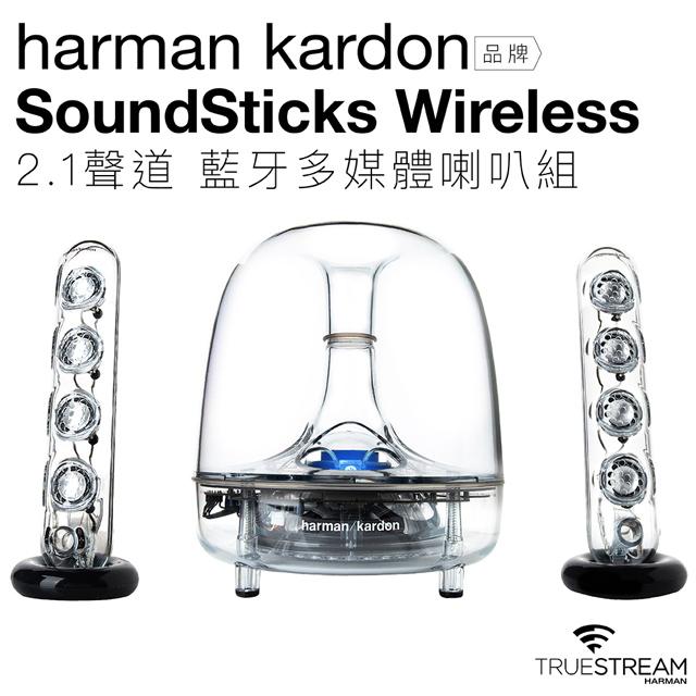 harman/kardon 藍芽喇叭 Soundsticks Wireless 無線水母 2.1聲道